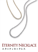 Eternity Necklace & Bracelet(エタニティネックレス&ブレスレット)